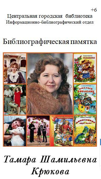 Библиографическая памятка Тамара Шамильевна Крюкова