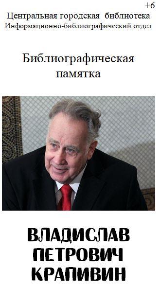 """Библиографическая памятка """"Владислав Петрович Крапивин"""""""