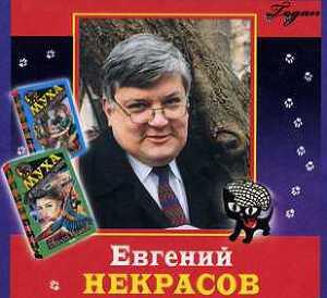 Евгений Львович Некрасов