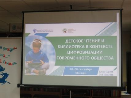 Краевой семинар-практикум «Детские библиотеки в системе правовой информатизации: новый формат, новые возможности»