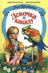 Л.Гераскина Девочка и какаду