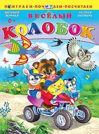 Журнал «Колобок» №10, 2018