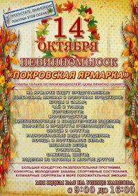 """14 октября """"Покровская Ярмарка"""""""