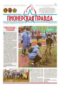 Газета «Пионерская правда» №36 от 28.09.2018 года