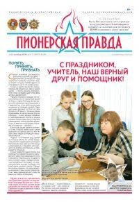 Газета «Пионерская правда» №37 от 05.10.2018 года