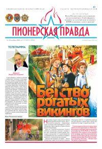 Газета «Пионерская правда» №38 от 12.10.2018 года
