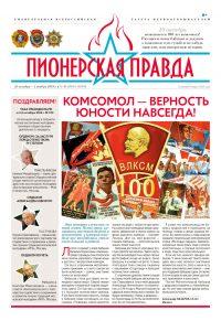 Газета «Пионерская правда» №40 от 26.10.2018 года