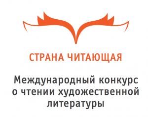 Проект «Страна читающая»