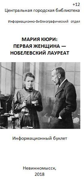 """Информационный буклет """"Мария Кюри: первая женщина-нобелевский лауреат"""""""