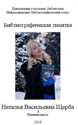 Библиографическая памятка Наталья Васильевна Щерба
