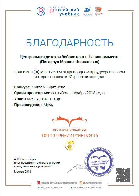 Сертификаты Центральной детской библиотеки интернет-проекта «Страна читающая» в конкурсе «Читаем Тургенева»