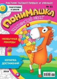 Журнал «ПониМашка. Чемпионский номер», №21, 2018