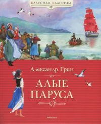 95 лет книге А. Грина «Алые паруса»