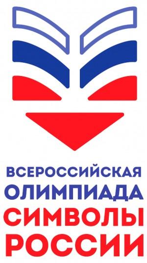 Всероссийская олимпиада «Символы России. Литературные юбилеи»