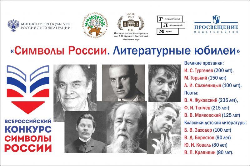 """""""Символы России. Литературные юбилеи"""""""