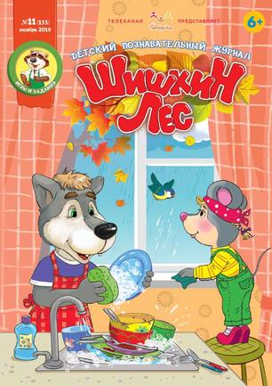 Детский журнал «Шишкин лес» №11, 2018
