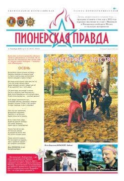 «Пионерская правда» №41, 02.11.2018 года