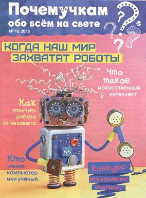 Журнал «Почемучкам обо всём на свете» №10, 2018