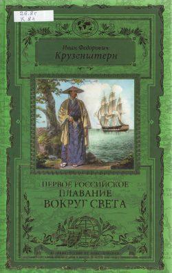 Крузенштерн И.Ф. Первое российское плавание вокруг света