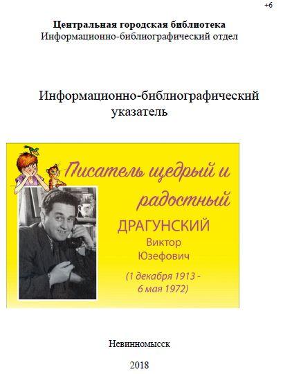 """Информационно-библиографический указатель """"Писатель щедрый и радостный"""""""