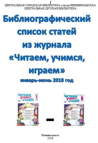 """Библиографический список статей из журнала """"Читаем, учимся, играем"""""""