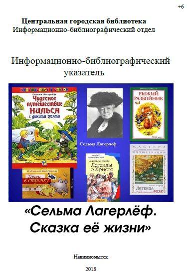 """Информационно-библиографический указатель """"Сельма Лагерлёф.  Сказка её жизни"""", к 160-летию со дня рождения"""