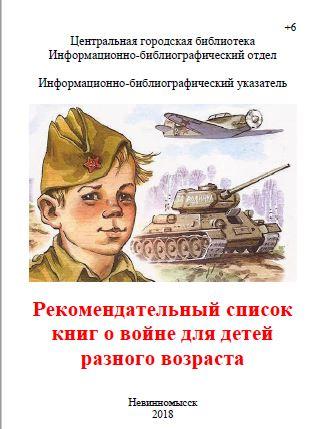 """Информационно-библиографический указатель """"Рекомендательный список книг о войне для детей разного возраста"""""""