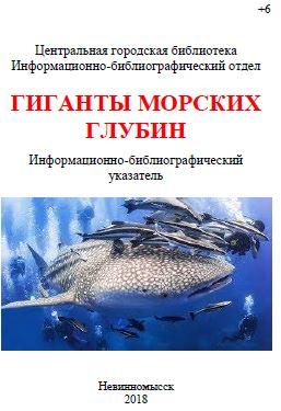 """Информационно-библиографический указатель """"Гиганты морских глубин"""""""