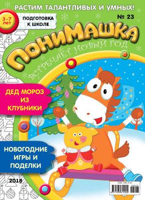Журнал «ПониМашка встречает Новый год!» №23, 2018