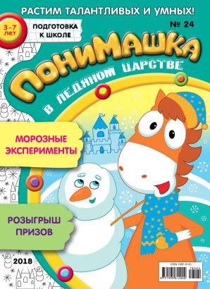 Журнал «ПониМашка в Ледяном царстве» №24, 2018