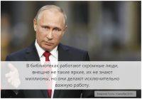 Путин заявил о возрастании значения библиотек