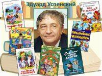 Эдуард Николаевич Успенский