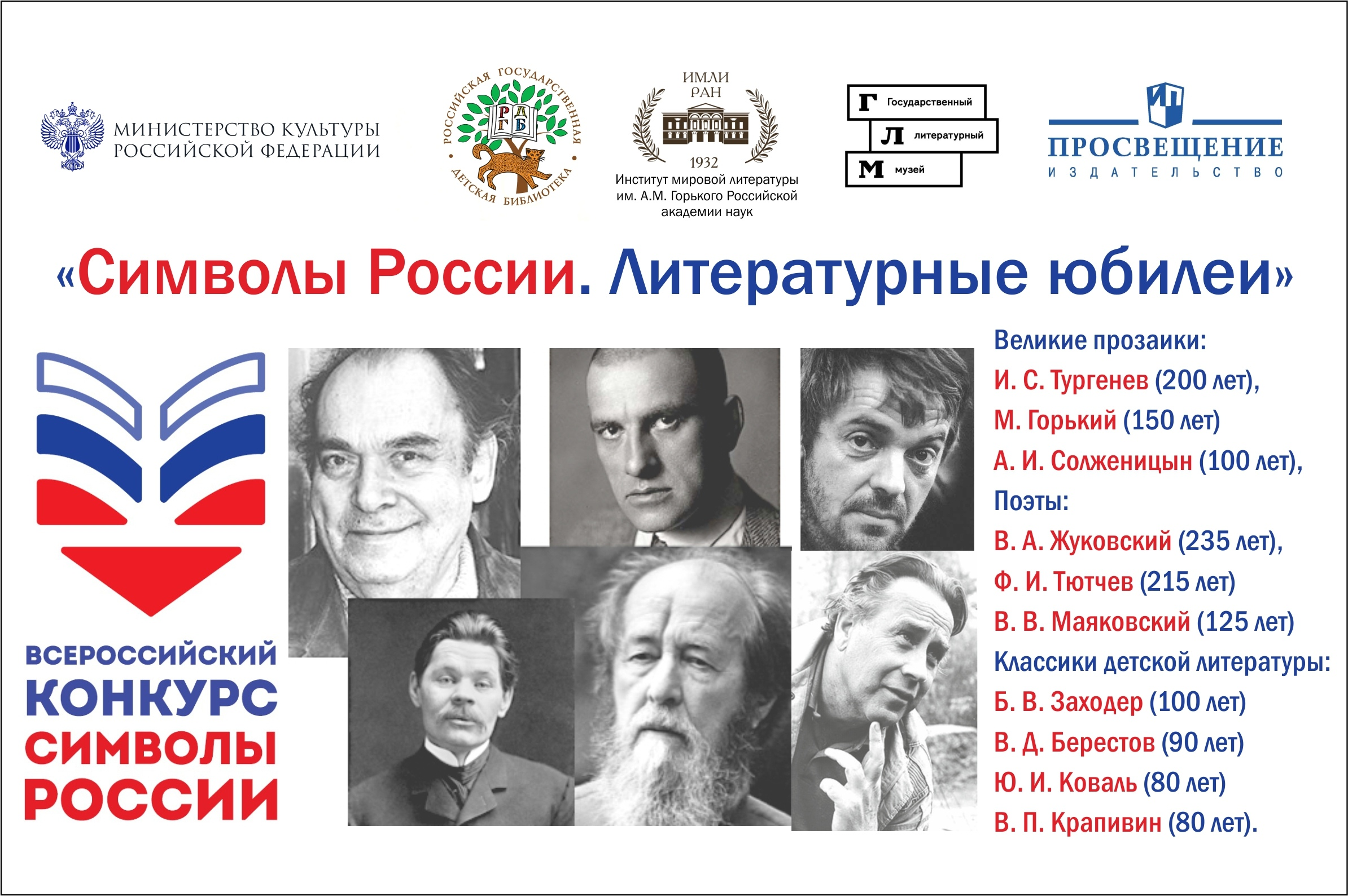 Всероссийский конкурс «Символы России. Литературные юбилеи»