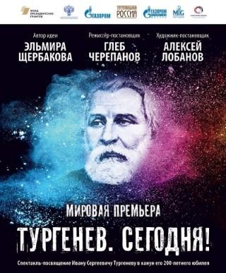 Спектакль-посвящение«Тургенев. Сегодня!» в Центральной городской библиотеке