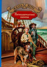 141 год книге Ж. Верна «Пятнадцатилетний капитан»