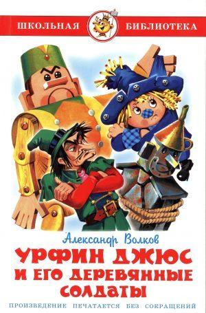 55 лет книге А.М. Волкова «Урфин Джюс и его деревянные солдаты»