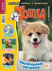 Журнал «Тошка и компания» №12,2018