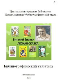 """Библиографический указатель """"Виталий Бианки. Лесная сказка"""""""