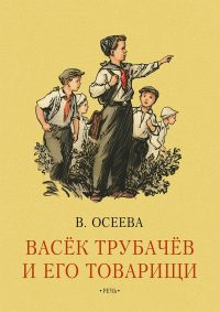 Валентина Осеева «Васек Трубачев и его товарищи»