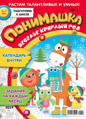 Детский журнал «ПониМашка. Веселье круглый год» №1, 2019