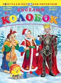 Журнал «Веселый Колобок» №1, 2019