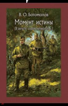 """Владимир Богомолов """"Момент истины. В августе сорок четвертого…"""""""