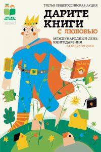 Третья общероссийская акция «Дарите книги с любовью» с 11 по 17 февраля 2019 года