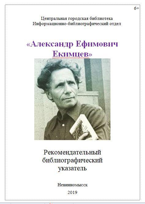 Рекомендательный библиографический  указатель «Александр Ефимович Екимцев»