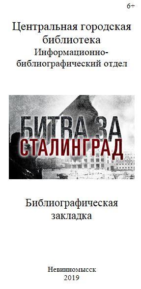 """Библиографическая закладка """"Битва за Сталинград"""""""