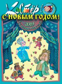 Журнал «Костер»№1, 2019