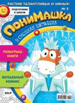 Журнал «ПониМашка» №2, 2019