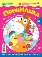 Журнал «ПониМашка. Дружелюбный номер» №3, 2019