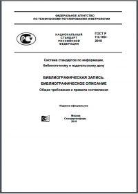 ГОСТ Р 7.0.100–2018 «Библиографическая запись. Библиографическое описание. Общие требования и правила составления»