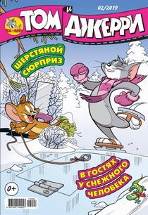 Журнал «Том и Джерри» №2,2019